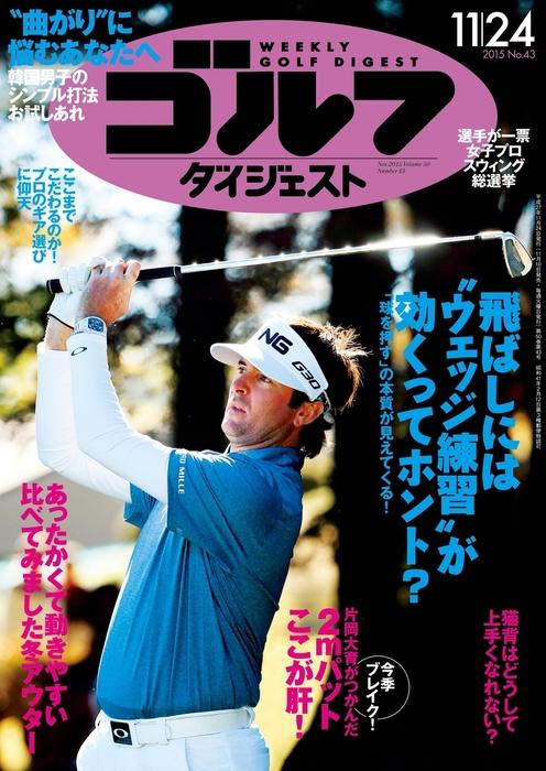 週刊ゴルフダイジェスト 2015/11/24号拡大写真