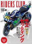 RIDERS CLUB 2017年5月号 No.517-電子書籍