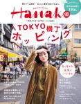 Hanako (ハナコ) 2016年 11月10日号 No.1121-電子書籍