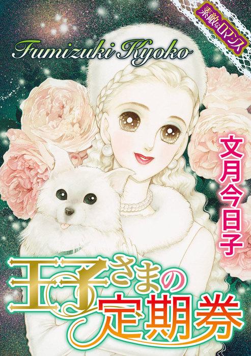 【素敵なロマンスコミック】王子さまの定期券-電子書籍-拡大画像