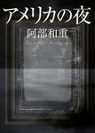 アメリカの夜-電子書籍