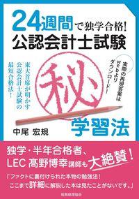 24週間で独学合格!公認会計士試験マル秘学習法-電子書籍