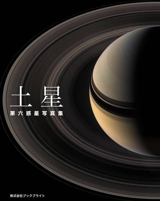 土星 第六惑星写真集拡大写真