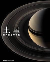 土星 第六惑星写真集-電子書籍