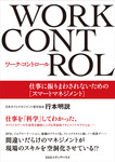 ワーク・コントロール 仕事に振りまわされないための[スマートマネジメント]-電子書籍
