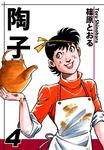 陶子(4)-電子書籍