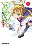 マケン姫っ!(7)-電子書籍
