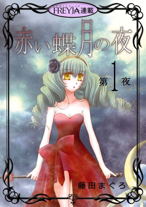 【無料】赤い蝶月の夜『フレイヤ連載』 1話拡大写真