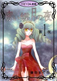 【無料】赤い蝶月の夜『フレイヤ連載』 1話