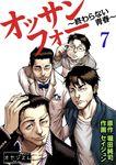オッサンフォー ~終わらない青春~ 7-電子書籍