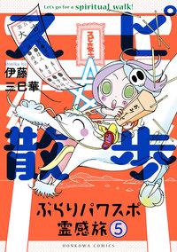 スピ☆散歩 ぶらりパワスポ霊感旅 5