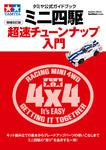 タミヤ公式ガイドブック ミニ四駆超速チューンナップ入門 増補改訂版-電子書籍
