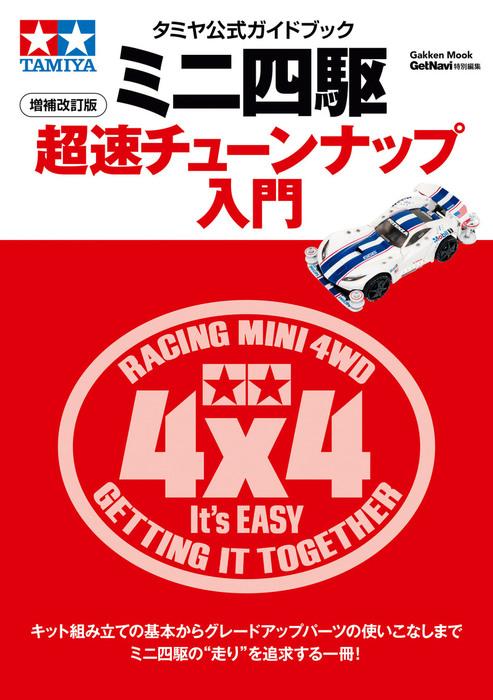 タミヤ公式ガイドブック ミニ四駆超速チューンナップ入門 増補改訂版拡大写真