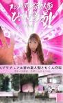 スピリチュアル界の新人類ともくん登場!-電子書籍