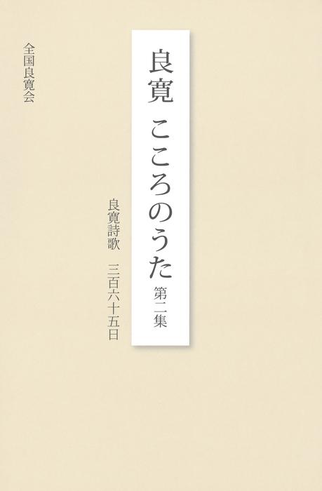 良寛こころのうた : 良寛詩歌三百六十五日〈第2集〉拡大写真