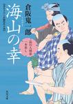 海山の幸 品川人情串一本差し-電子書籍