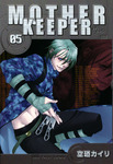 MOTHER KEEPER 5巻-電子書籍