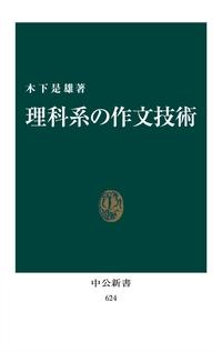 理科系の作文技術(リフロー版)