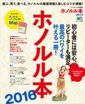 ホノルル本 2016-電子書籍