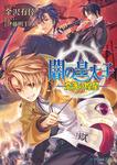 闇の皇太子23 奈落の煌星-電子書籍