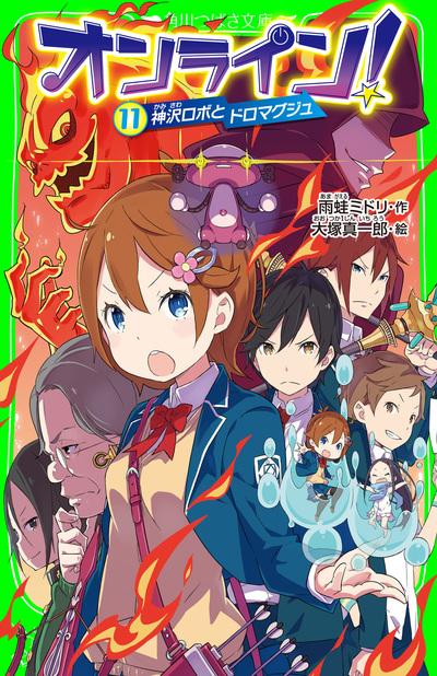 オンライン!11 神沢ロボとドロマグジュ-電子書籍