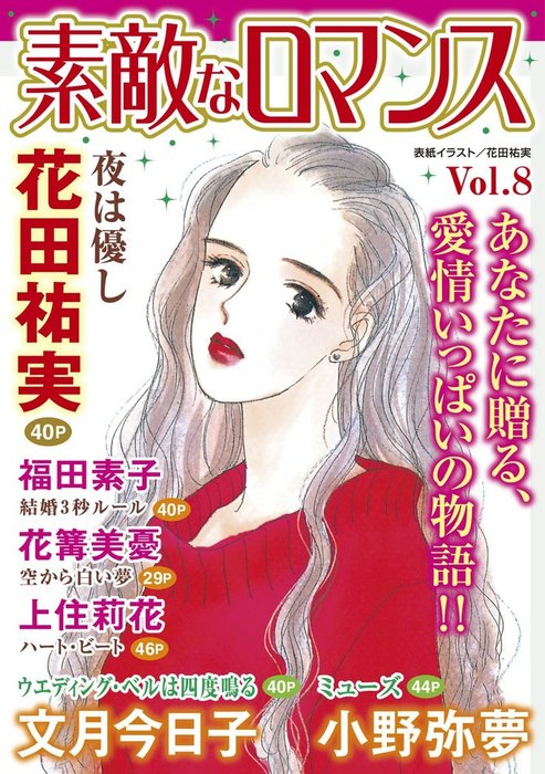 素敵なロマンス Vol.8拡大写真