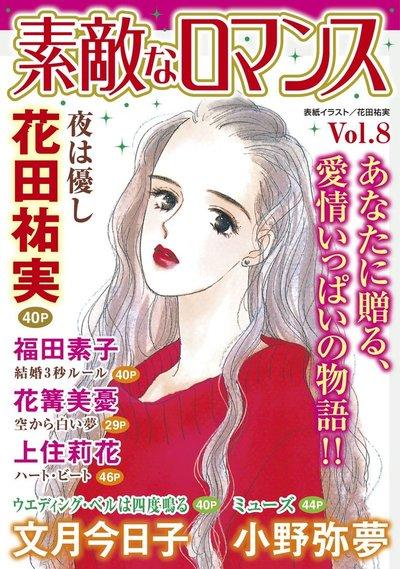 素敵なロマンス Vol.8-電子書籍