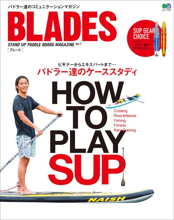 BLADES vol.7拡大写真