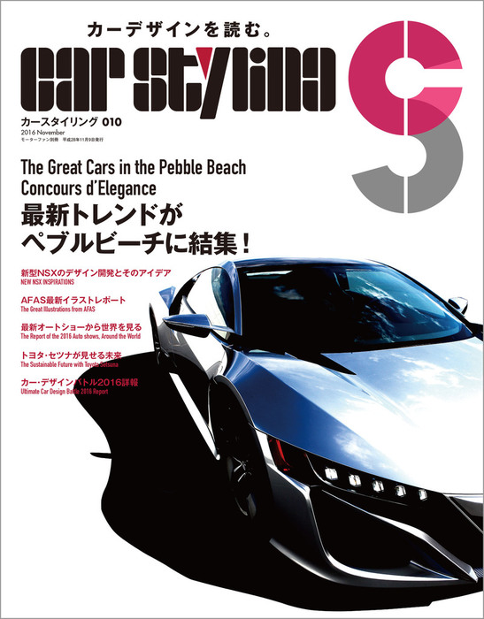 CAR STYLING Vol.10拡大写真