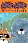 ぼのぼの(4)-電子書籍