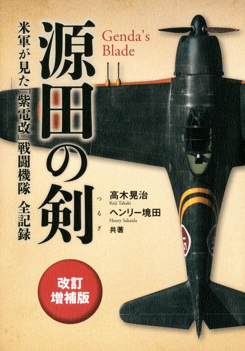 源田の剣 改訂増補版 米軍が見た「紫電改」戦闘機隊全記録拡大写真