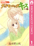 【20%OFF】グッドモーニング・キス【期間限定1~15巻セット】-電子書籍