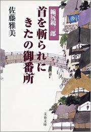 縮尻鏡三郎 首を斬られにきたの御番所-電子書籍