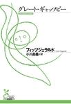 グレート・ギャッツビー-電子書籍