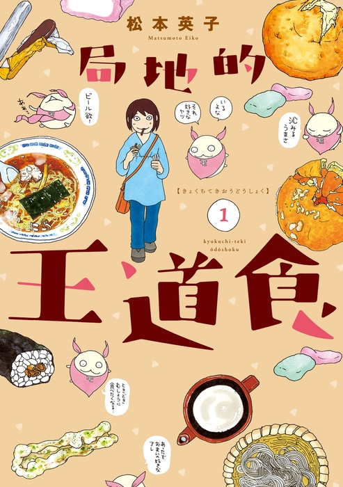 局地的王道食(1)-電子書籍-拡大画像