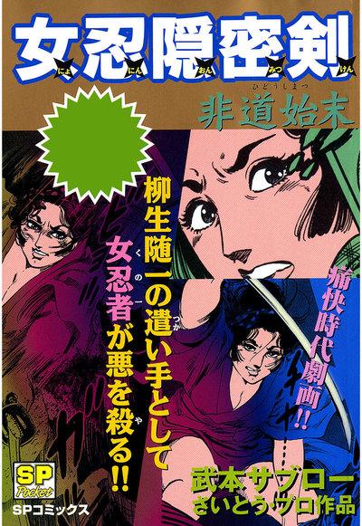 女忍隠密剣 非道始末-電子書籍