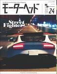 モーターヘッド Vol.24-電子書籍