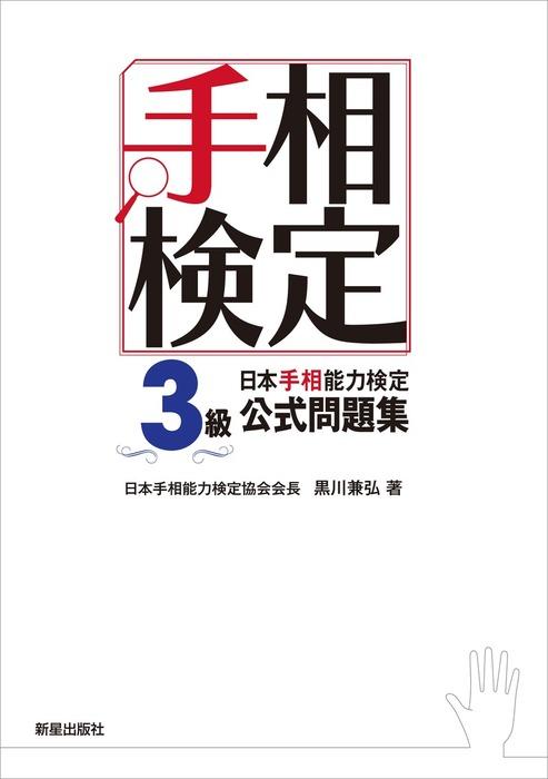 日本手相能力検定3級公式問題集拡大写真