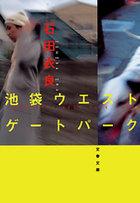 「池袋ウエストゲートパーク(文藝春秋)」シリーズ