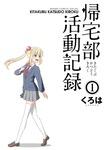 帰宅部活動記録 1巻-電子書籍