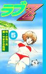 ラブZ 5-電子書籍