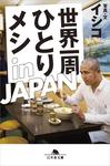 世界一周ひとりメシ in JAPAN-電子書籍