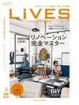 LiVES 83-電子書籍