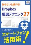 知らないと損する!Dropbox厳選テクニック27-電子書籍