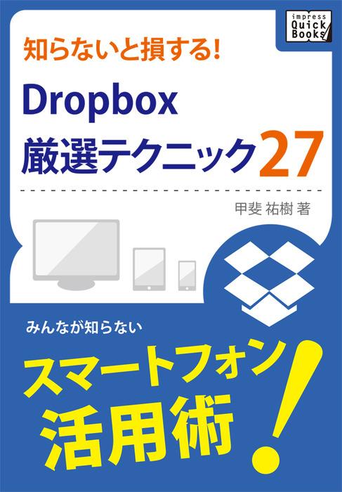 知らないと損する!Dropbox厳選テクニック27拡大写真