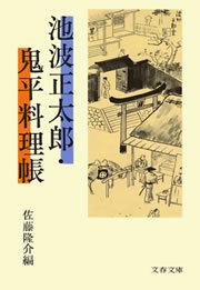 池波正太郎・鬼平料理帳-電子書籍
