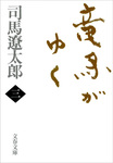 竜馬がゆく(三)-電子書籍