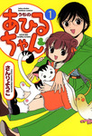 うちのあひるちゃん (1)-電子書籍