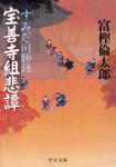 すみだ川物語 宝善寺組悲譚-電子書籍