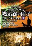 シグマフォース外伝 タッカー&ケイン 黙示録の種子 下-電子書籍